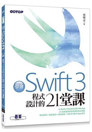 學會Swift 3程式設計的21堂課