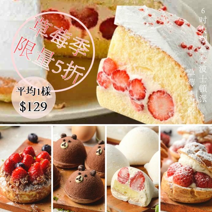 草莓季來了!5件人氣草莓新品只要$699!口碑限量開催:大湖草莓波士頓派6吋+60%比利時巧克力熊大蛋糕+草莓泡芙+草莓雪莓娘+草莓法式塔