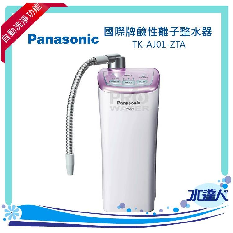 Panasonic 國際牌鹼性離子整水器/電解水機/公司貨/TK-AJ01-ZTA
