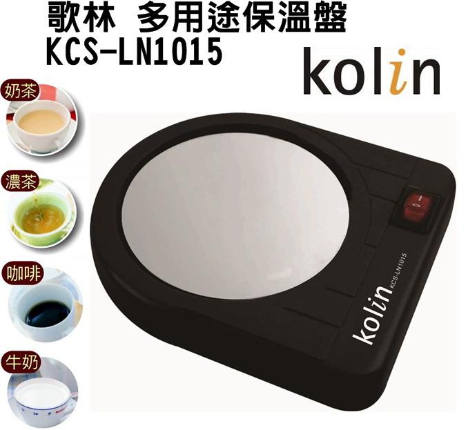 (寒冬溫暖必備) KCS-LN1015【歌林】多用途保溫盤 保固免運-隆美家電 生活小物