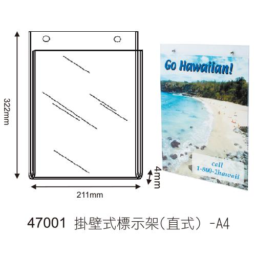 【迪多 deflect-o 展示架】47001 壁掛式標示架 A4(直式)