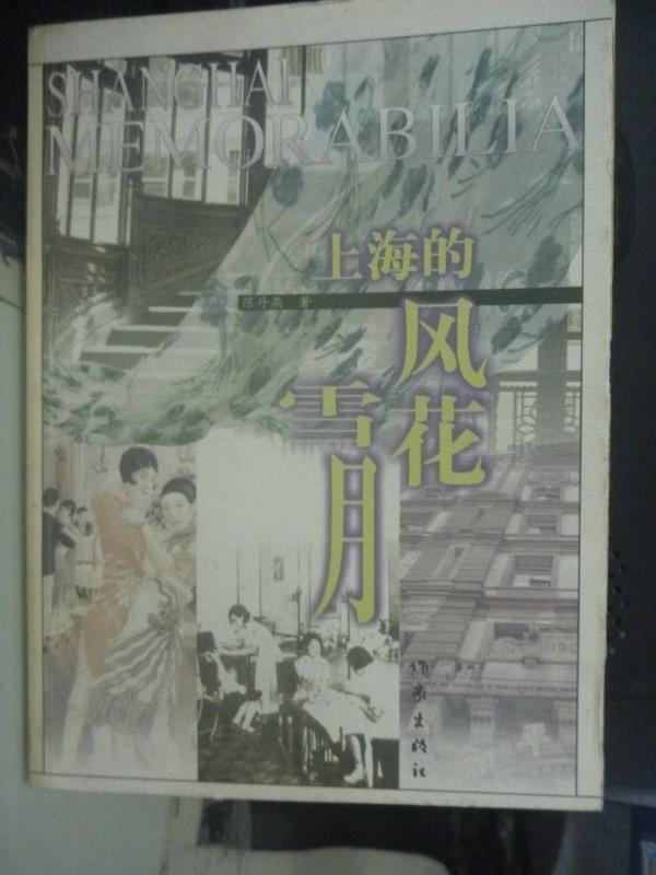 【書寶二手書T6/短篇_IMI】上海的風花雪月_陳丹燕_簡體書