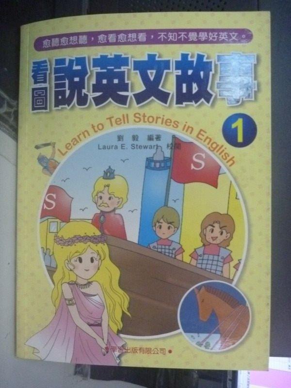 【書寶二手書T9/語言學習_XEG】看圖說英文故事(1)_劉毅_附光碟
