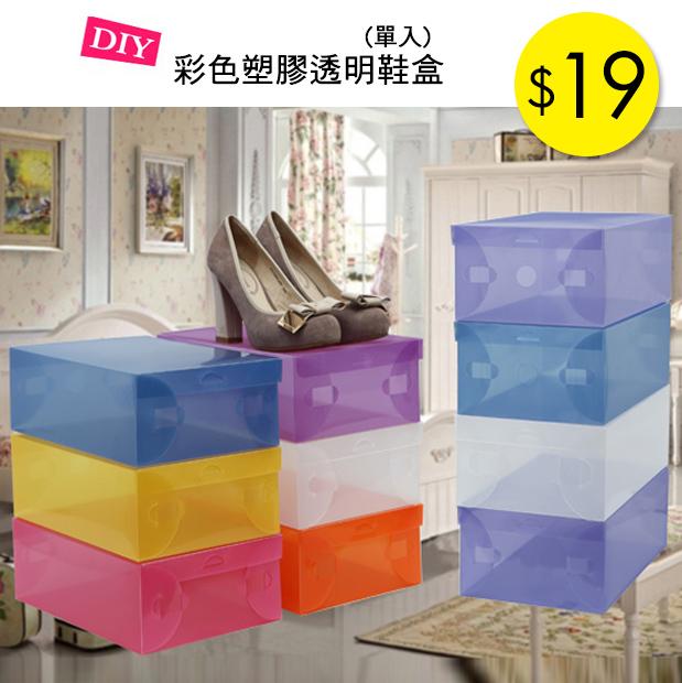 彩色塑膠透明鞋盒【單入】