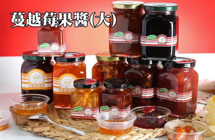 【優格帕妃】自家製果醬加拿大有機蔓越莓(大)