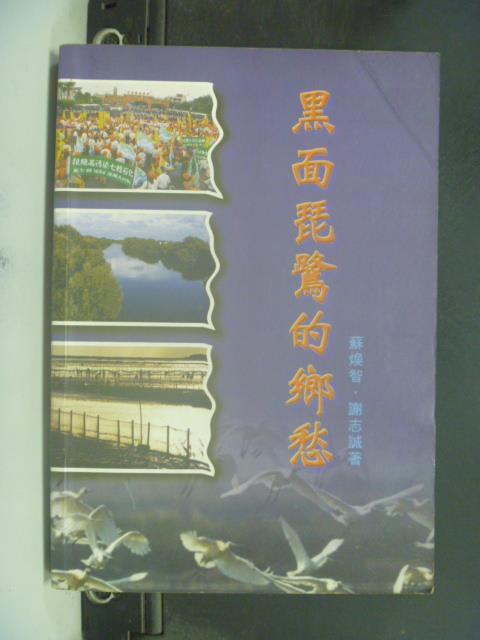【書寶二手書T1/文學_JKD】黑面琵鷺的鄉愁_蘇煥智, 謝志誠