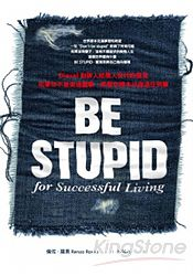 BE STUPID,Diesel創辦人給愚人世代的宣言:如果你不曾做過蠢事,那麼你根本沒做過任何事