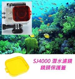 浮潛濾鏡 潛水鏡 SJ4000 SJ7000 校正色差 色偏 防水殼鏡頭 防水殼濾鏡