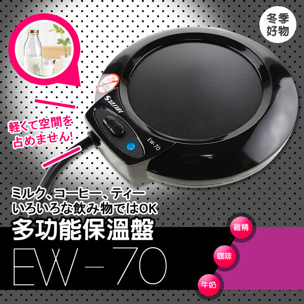 《尾牙買多更優惠》【達新牌】 多功能保溫盤(EW-70)