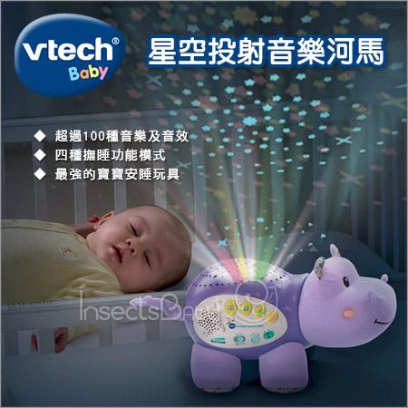 +蟲寶寶+美國【VTech Baby】星空投射音樂河馬/超過100種旋律及音效/舒眠幫手