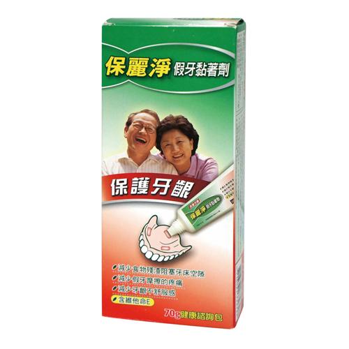 保麗淨假牙黏著劑保護牙齦70g《康是美》