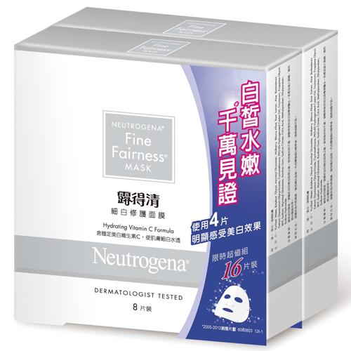 *買一送一*Neutrogena露得清細白修護面膜8+8片促銷組《康是美》*購物車請選1即出2*