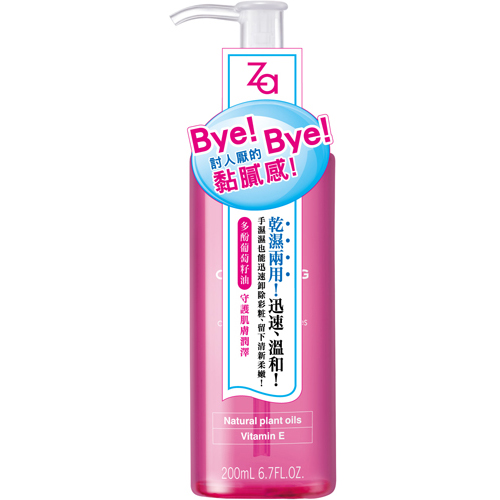 *優惠促銷*ZA惹我零黏膩保濕卸妝油乾濕兩用型《康是美》