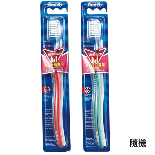 *買一送一*歐樂B矯正型牙刷《康是美》*購物車請選1即出2*