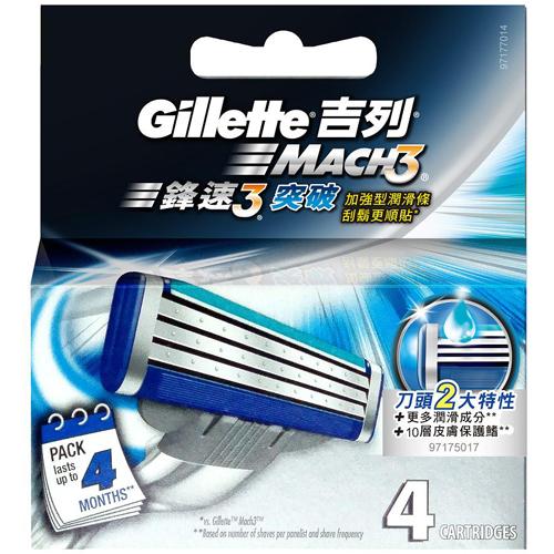 *優惠促銷*吉列鋒速3突破刮鬍刀片4片裝《康是美》