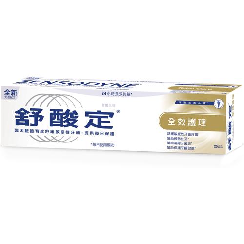 *舒酸定 3件333*舒酸定牙膏多元護理配方120克《康是美》