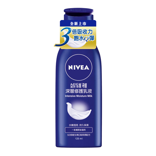 *優惠促銷*妮維雅深層修護潤膚乳液125ml《康是美》