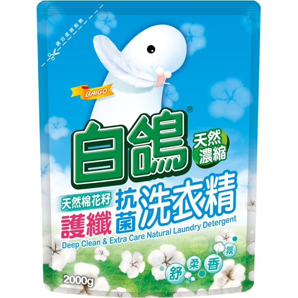 *優惠促銷*白鴿護纖抗菌洗衣精2000g《康是美》