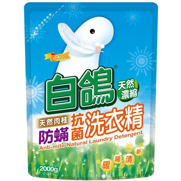 *優惠促銷*白鴿肉桂防璊洗衣精2000g《康是美》