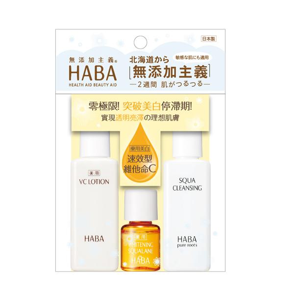 *優惠促銷*HABA無添加VC美白限定組《康是美》