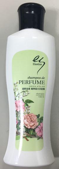 *優惠促銷*ES綠野迷情香水洗髮精130ml《康是美》