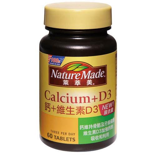 *優惠促銷*萊萃美鈣+維生素D3(60錠)《康是美》
