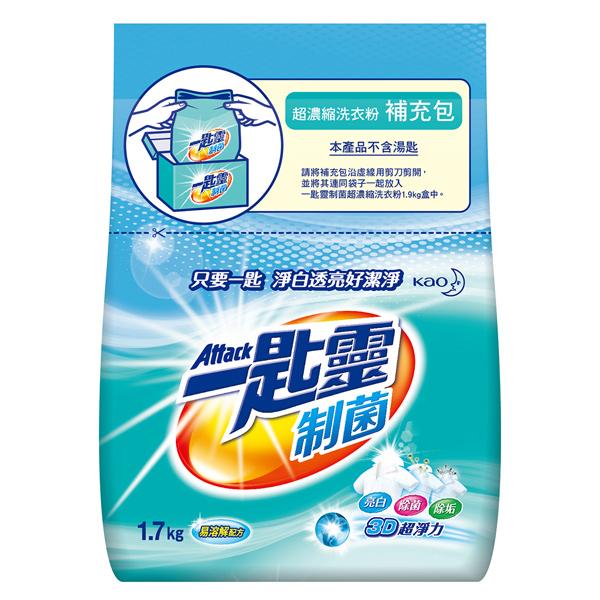 *優惠促銷*一匙靈制菌超濃縮洗衣粉補充包1.7kg《康是美》