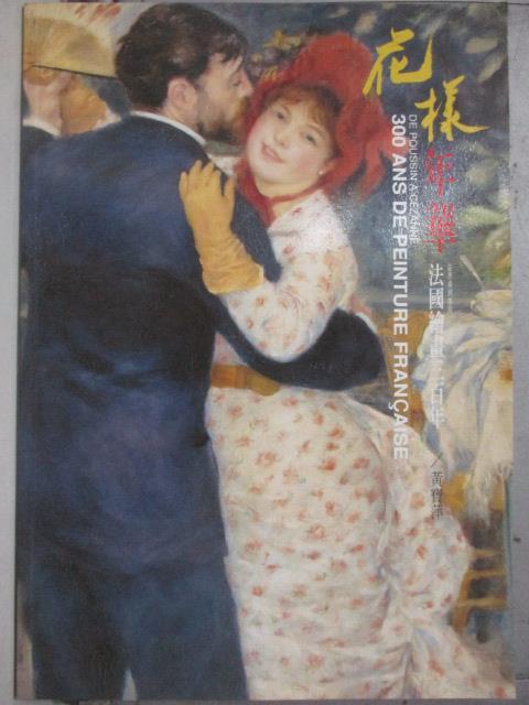 【書寶二手書T1/藝術_XAP】花樣年華: 法國繪畫三百年: 從普桑到塞尚_黃寶萍