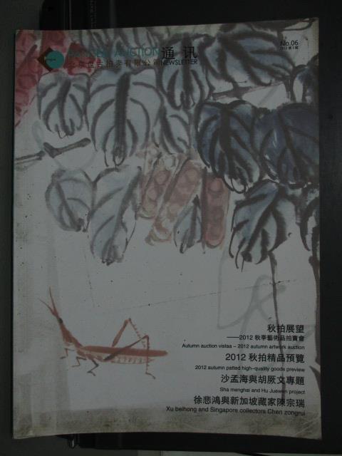 【書寶二手書T1/收藏_ZAN】2012北京盤古秋季拍賣通訊_2012/11