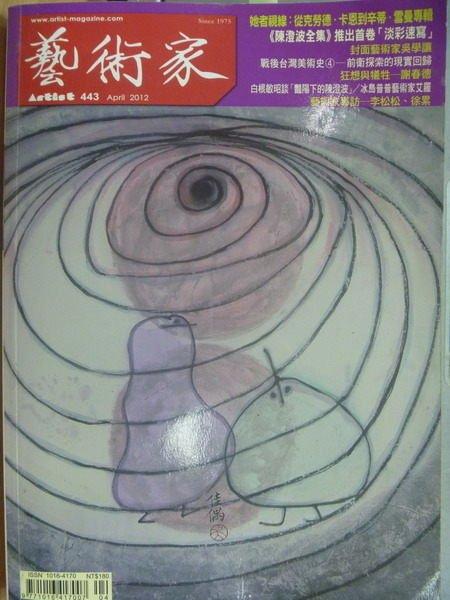 【書寶二手書T7/雜誌期刊_XDY】藝術家_443期_陳澄波全集推出首卷淡彩速寫等