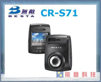 【台灣製造 HD高畫質】加送16G高速記憶卡 無敵 BESTA CR-S71 CRS71 行車紀錄器 130度廣角 1.8大光圈 含稅開發票公司貨