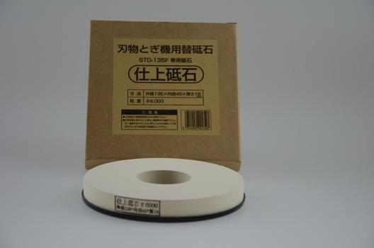 """5""""6000翻仕上砥石(磨刀石)"""