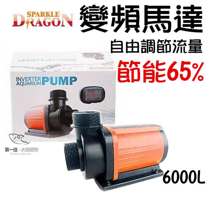 [第一佳水族寵物] 閃龍DRAGON [E-WP-60 (6000L)] 變頻海陸馬達 免運 節能65%.無水自動斷電