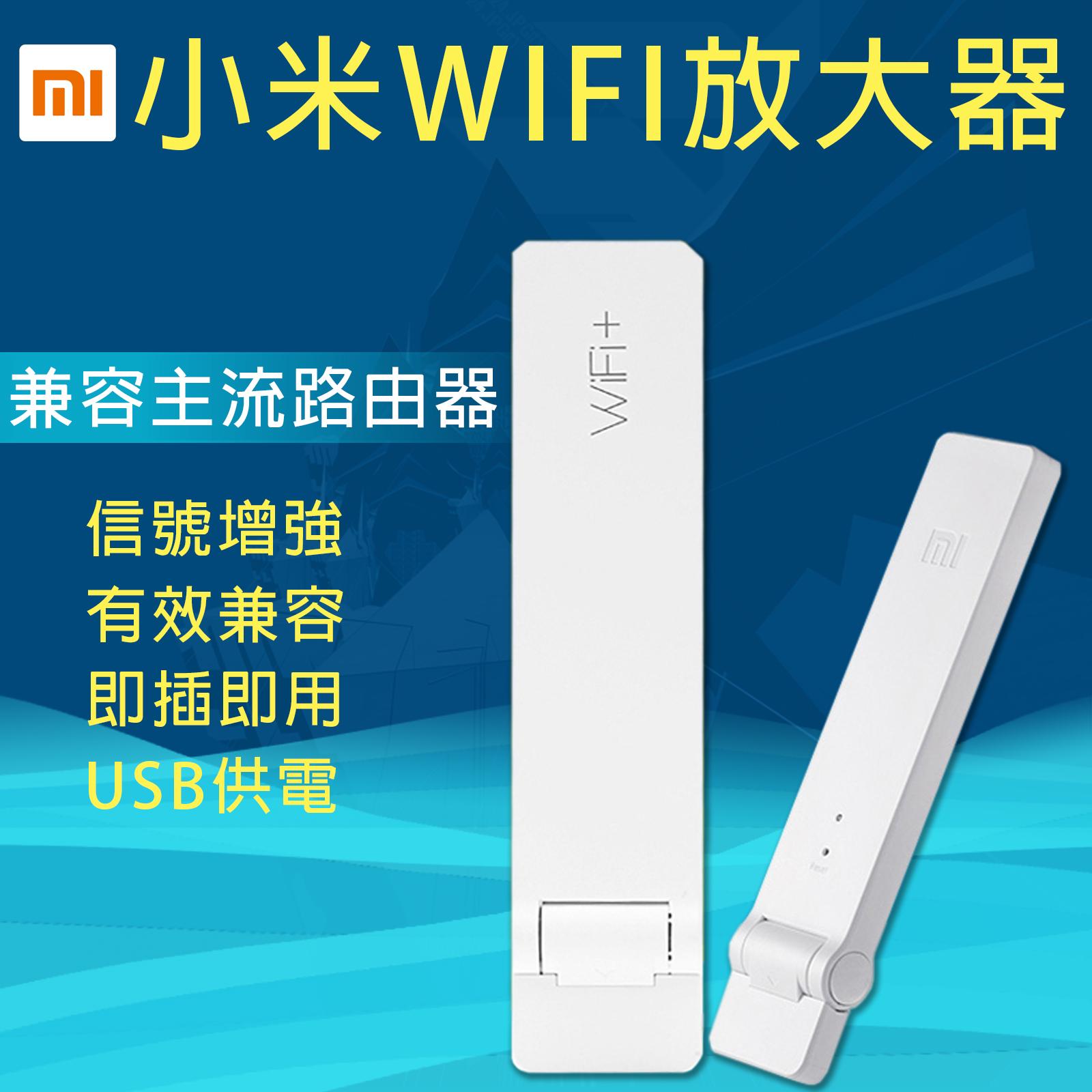 【原廠正貨】小米WIFI信號增強放大器 無線家用路由器增強USB便攜式 擴大器【O3227】☆雙兒網☆