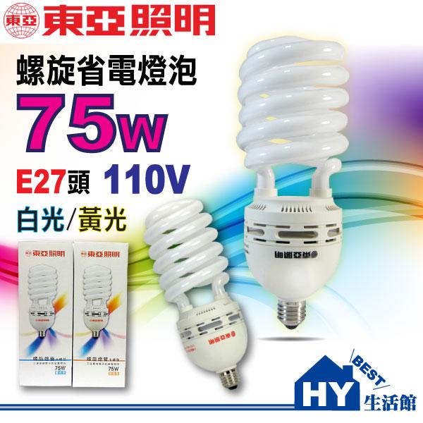 【東亞】大螺旋省電燈泡75W / 110V 台製【螺旋燈泡(EFS75L-B黃光)】/【白光】-《HY生活館》水電材料專賣店