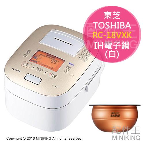 【配件王】日本代購 一年保 TOSHIBA 東芝 RC-18VXK 白 IH電子鍋 電鍋 10合 另 NP-BU10