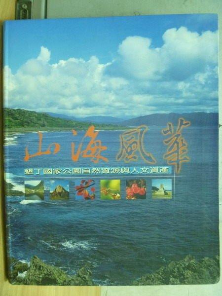 【書寶二手書T7/地理_ZIH】山海風華-墾丁國家公園自然資源與人文資源_民93