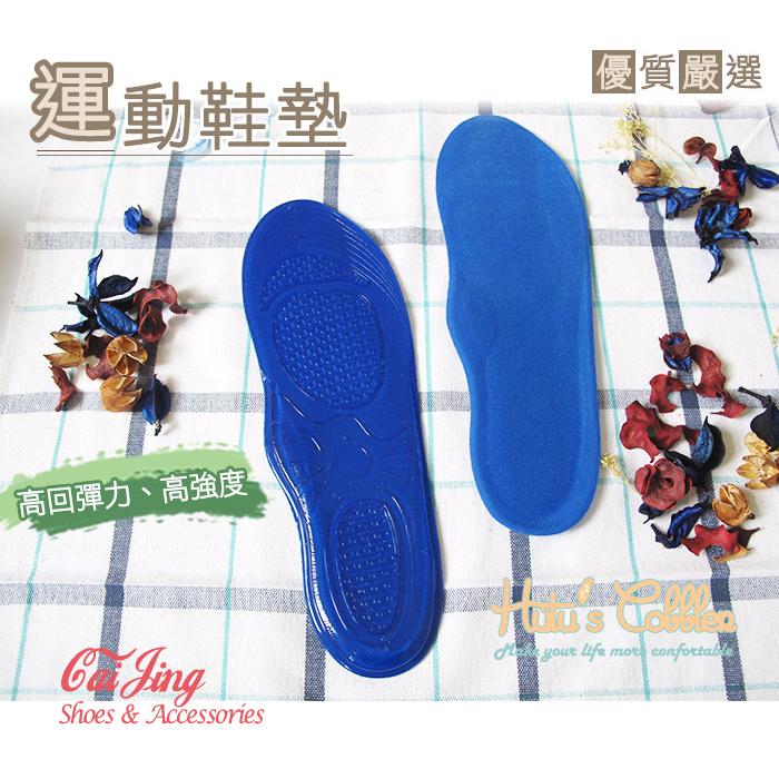 替換鞋墊_TPE運動鞋墊 球鞋、跑鞋替換鞋墊 吸汗吸壓保護關節_采靚鞋包精品