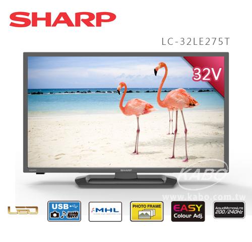 【佳麗寶】-(SHARP夏寶)液晶電視-32型 LC-32LE275T
