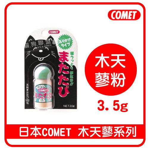 +貓狗樂園+ 日本COMET【木天蓼系列。木天蓼粉。3.5g】170元