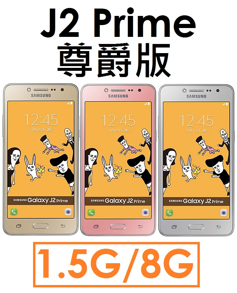 【原廠現貨】三星 Samsung Galaxy J2 Prime(G532G)尊爵版 5吋 1.5G/8G 4G LTE 智慧型手機