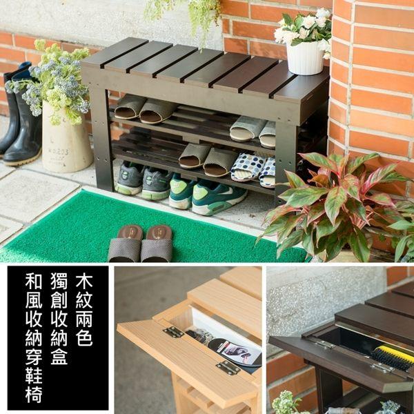 【免運/尚時時尚】和風收納穿鞋椅 鞋櫃 鞋架 收納架 玄關架