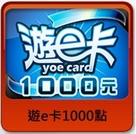 【少東商會】  點數卡  遊e卡  1000點(PS.使用優惠卷.樂天點數請式先詢問)