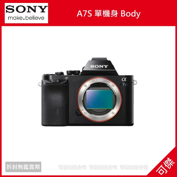 補貨中 可傑 Sony A7S 單機身 Body 全幅機 4K錄影 ISO409600 平輸 一年保固 ILCE-7S A7