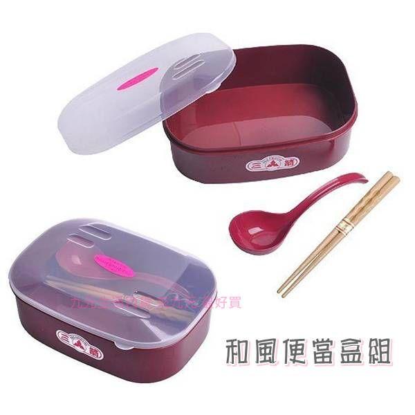 【九元生活百貨】和風便當盒組 微波保鮮盒 餐盒