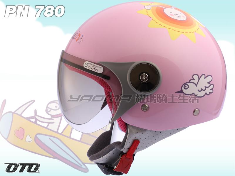 PENGUIN海鳥安全帽|PN-780 飛機 粉【兒童 小朋友】附鏡片半罩帽 耀瑪騎士機車部品