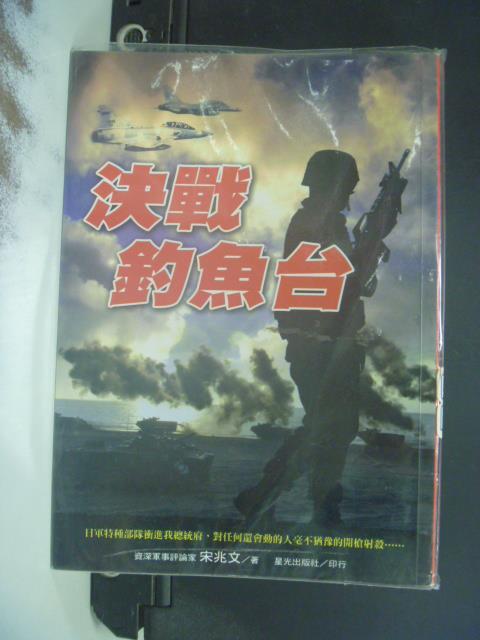 【書寶二手書T7/軍事_OML】決戰釣魚台_宋兆文