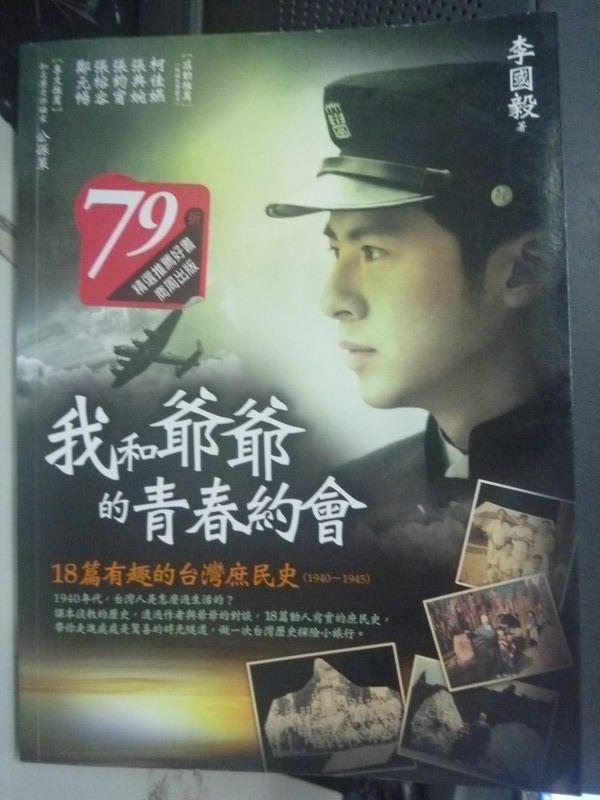 【書寶二手書T5/歷史_YIK】我和爺爺的青春約會_李國毅
