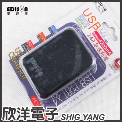 ※ 欣洋電子 ※ EDISON 手機/平板 極速USB充電器 2.4A急速充電 4200mA (EDS-USB03) / 黑、白 顏色隨機出貨 可自訂喜好順序