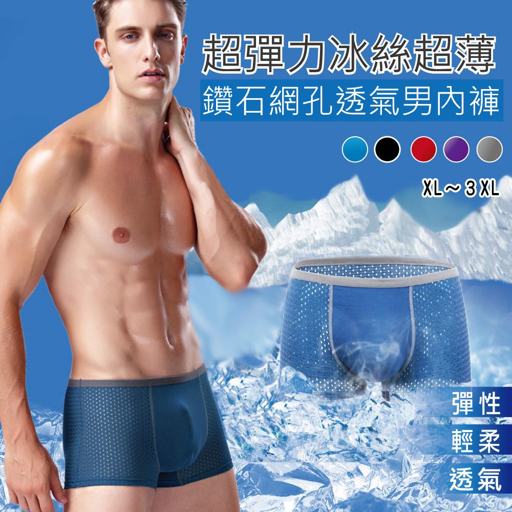 HelloBeauty 超彈力冰絲超薄鑽石網孔透氣 男內褲